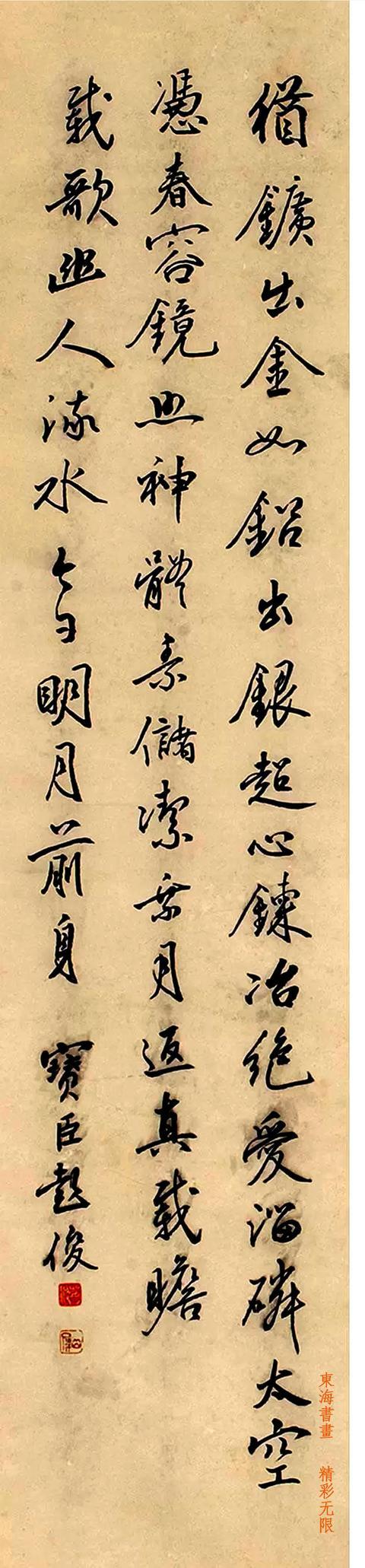 清狀元彭浚行書節錄《詩品二十四則》