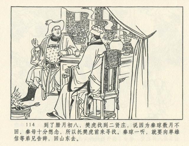 图说连环画:兴唐传之一05灯昏夜秦琼伤人命(黑龙江版共34册)
